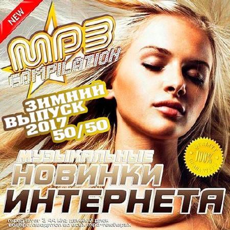 VA - Музыкальные Новинки Интернета. Зимний Выпуск 50/50 (2017)