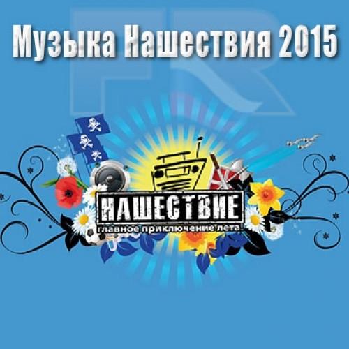 Музыка  Нашествия  2015